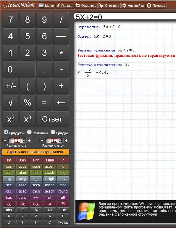 Калькулятор i математический для решения задач термех тарг решения задач